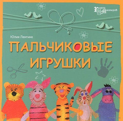 Пальчиковые игрушки. Юлия Ленгина