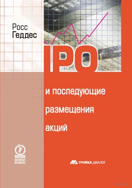 IPO и последующие размещения акций. Р. Геддес