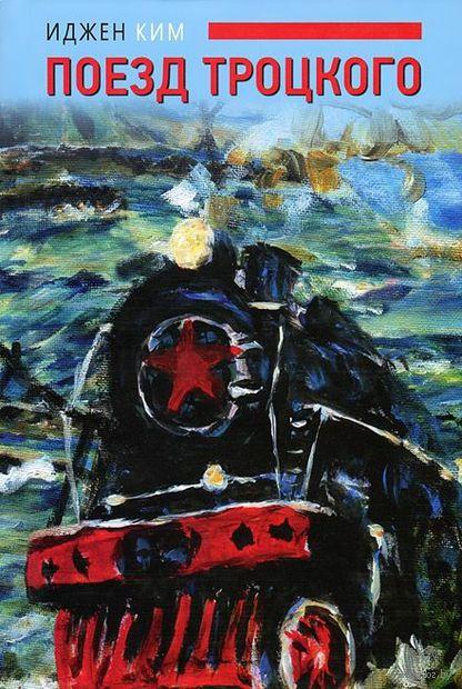 Поезд Троцкого. Иджен Ким