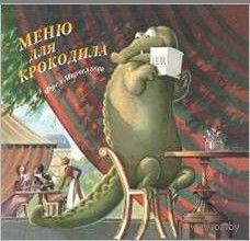 Меню для крокодила. Фред Марчеллино