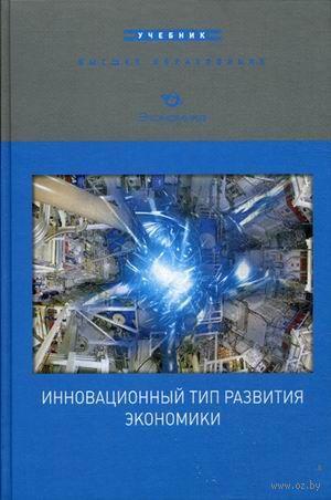 Инновационный тип развития экономики. Александр Фоломьев