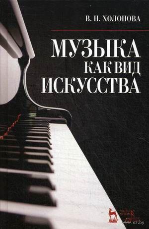 Музыка как вид искусства. Валентина Холопова