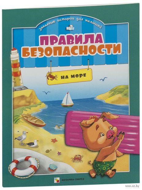 Правила безопасности в забавных историях для малышей. На море. Елена Ульева