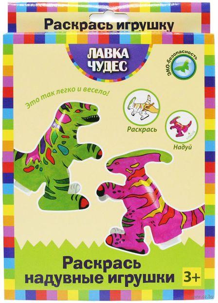 """Надувная игрушка для росписи """"Тиранозавр и Паразауролоф"""""""