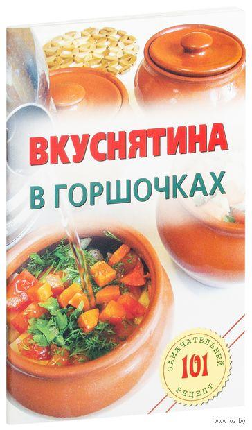 Вкуснятина в горшочках. Владимир Хлебников