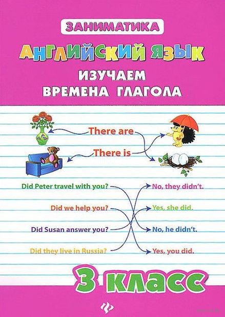 Английский язык. 3 класс. Изучаем времена глагола. Ю. Чимирис