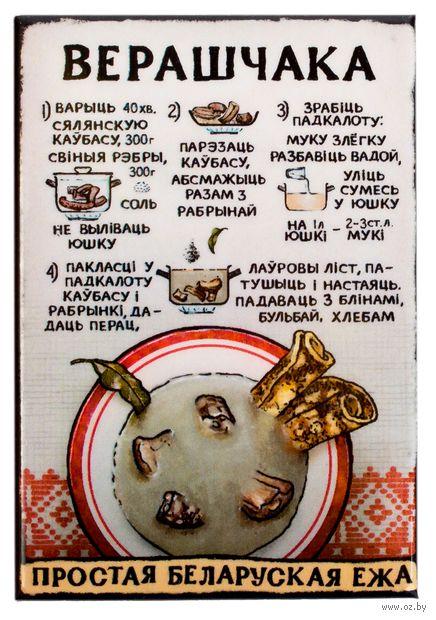 "Магнит на холодильник ""Верашчака"" (арт. 1604) — фото, картинка"