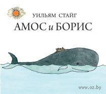 Амос и Борис. Уильям Стайг
