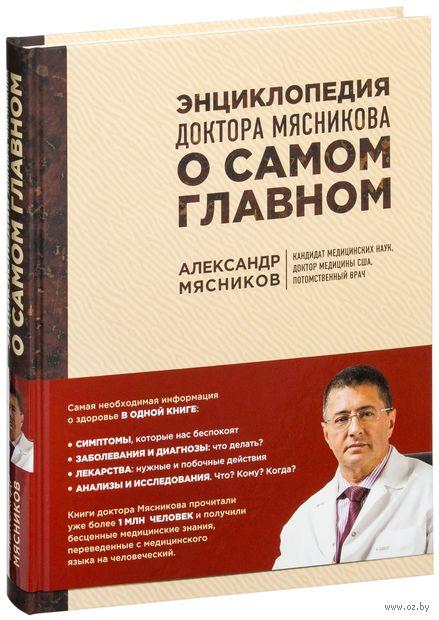 Энциклопедия доктора Мясникова о самом главном. Том 1 — фото, картинка