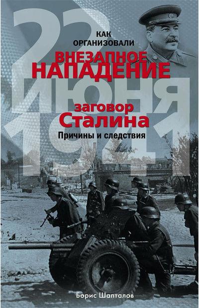 """Как организовали """"внезапное"""" нападение 22 июня 1941. Заговор Сталина. Причины и следствия. Борис Шапталов"""