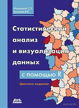Статистический анализ и визуализация данных с помощью R — фото, картинка