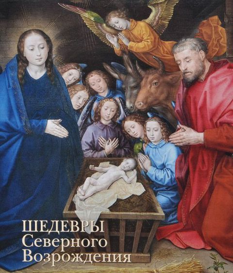Шедевры Северного Возрождения. Вера Калмыкова