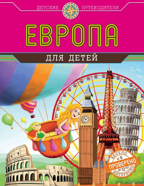 Европа для детей. Наталья Андрианова