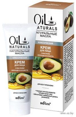 """Крем для лица с маслами авокадо и кунжута """"Классический"""" (50 мл)"""