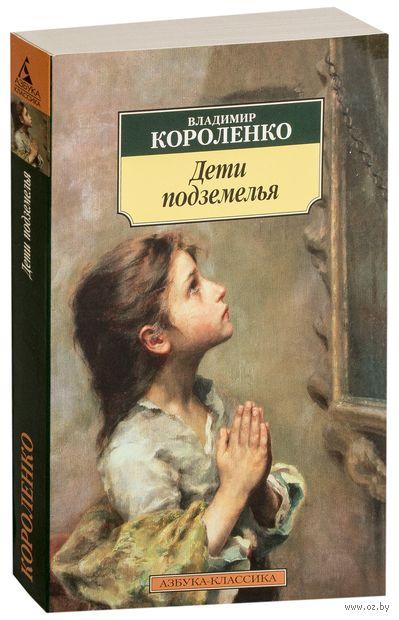Дети подземелья (м). Владимир Короленко