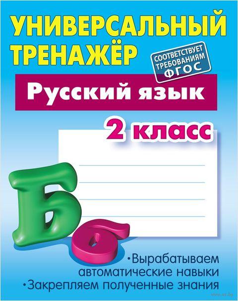 Русский язык. 2 класс. Универсальный тренажер. Татьяна Радевич