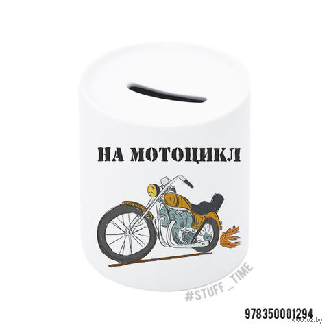 """Копилка """"На мотоцикл"""" (арт. 294) — фото, картинка"""