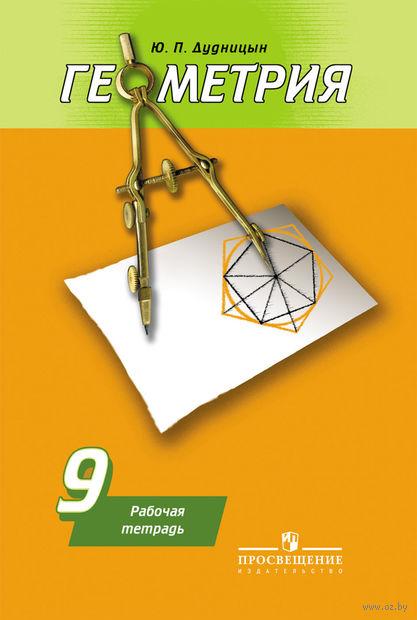 Геометрия. 9 класс. Рабочая тетрадь — фото, картинка