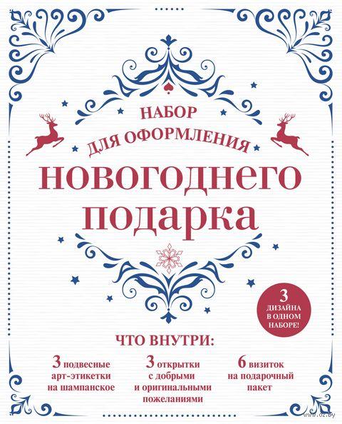 Набор для оформления новогоднего подарка — фото, картинка