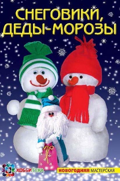 Снеговики, Деды-Морозы — фото, картинка