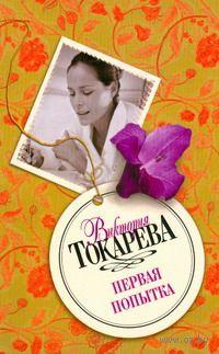 Первая попытка. Виктория Токарева