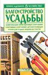 Благоустройство усадьбы. Людмила Чечина