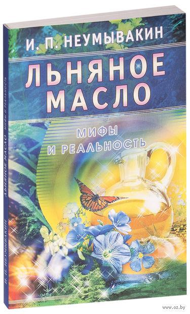 Льняное масло. На страже здоровья. Иван Неумывакин