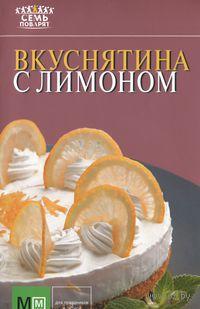 Вкуснятина с лимоном — фото, картинка