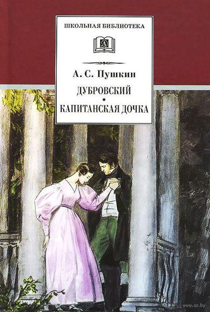 Дубровский. Капитанская дочка. Александр Пушкин