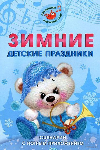 Зимние детские праздники. Сценарии с нотным приложением. Марина Картушина