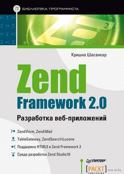 Zend Framework 2.0. Разработка веб-приложений. Кришна Шасанкар
