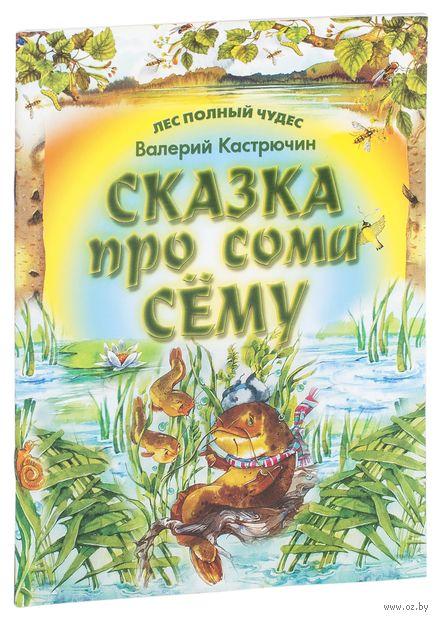 Сказка про сома Сему. Валерий Кастрючин