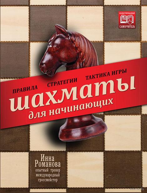 Шахматы для начинающих. Правила, стратегии и тактика игры. Инна Романова