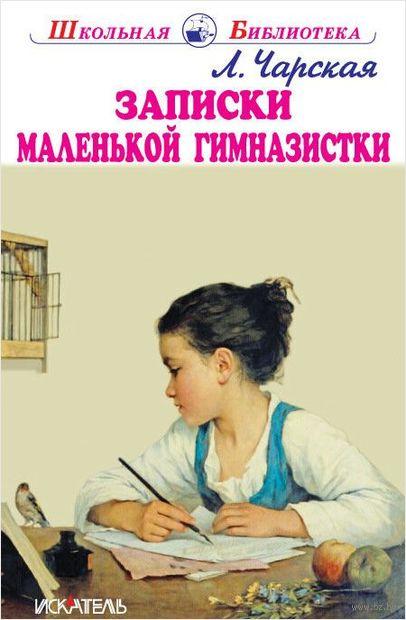 Записки маленькой гимназистки. Лидия Чарская