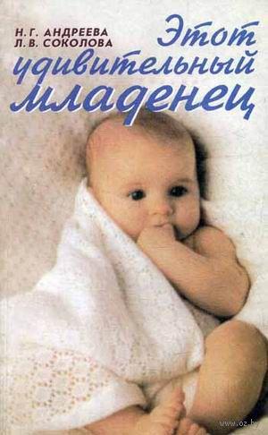Этот удивительный младенец. Людмила Соколова, Надежда Андреева