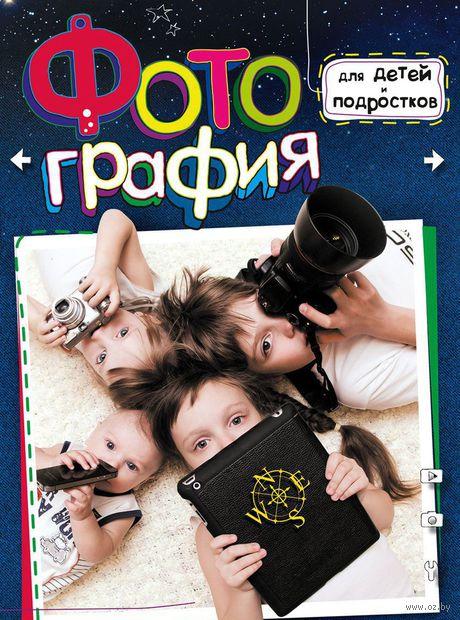 Фотография для детей и подростков. Елена Счастливая