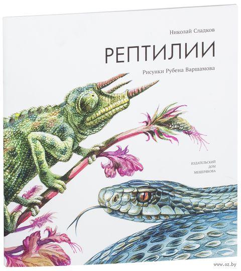 Рептилии. Николай Сладков