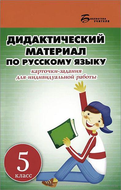 Дидактический материал по русскому языку. 5 класс. Л. Ларионова