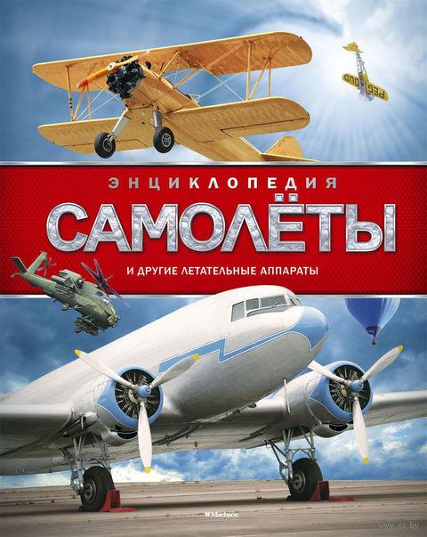 Самолеты и другие летальные аппараты — фото, картинка