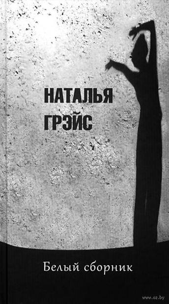 Белый сборник. Наталья Грэйс