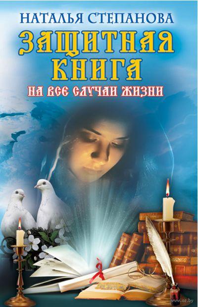 Защитная книга на все случаи жизни. Наталья Степанова