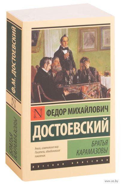 Братья Карамазовы (м) — фото, картинка