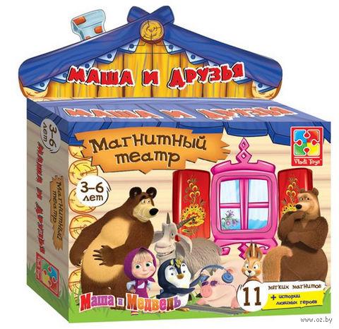 """Магнитный театр """"Маша и медведь. Маша и друзья"""""""