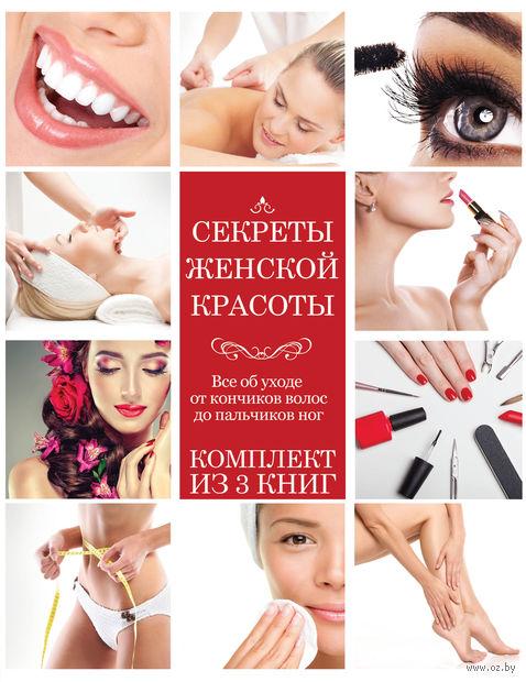 Секреты женской красоты (комплект из 3 книг). Ольга Захаренко