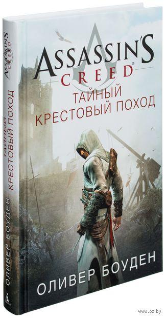 Assassin's Creed. Тайный крестовый поход. Оливер Боуден