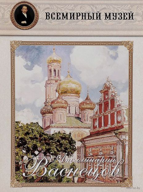 Аполлинарий Васнецов — фото, картинка