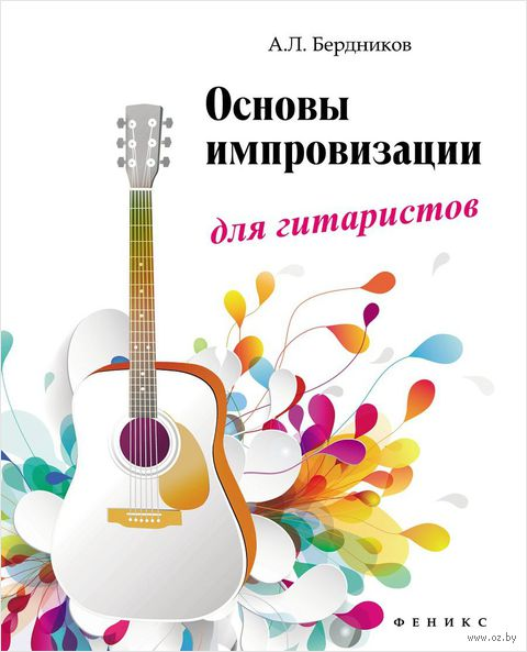Основы импровизации для гитаристов — фото, картинка