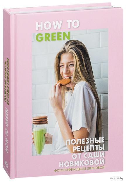 How to Green. Полезные рецепты от Саши Новиковой — фото, картинка