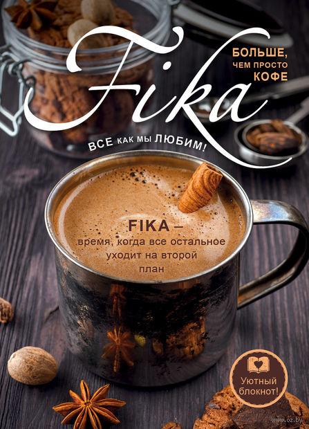 """Блокнот """"Fikа. Больше, чем просто кофе. Железная кружка"""" (А5) — фото, картинка"""