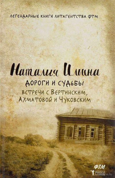 Дороги и судьбы. Встречи с Вертинским, Ахматовой и Чуковским — фото, картинка